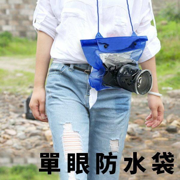 BO雜貨【SV5053】單眼相機防水袋--藍色 保護套 防水套 防塵 防風砂 單眼相機 海灘 水底拍攝
