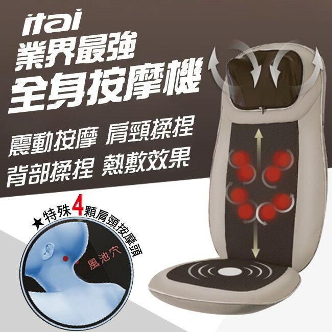 ITAI一太行動式按摩椅墊(DW-9199S)震動/熱敷/仿真推拿/揉捏/車家兩用/全電壓不限制
