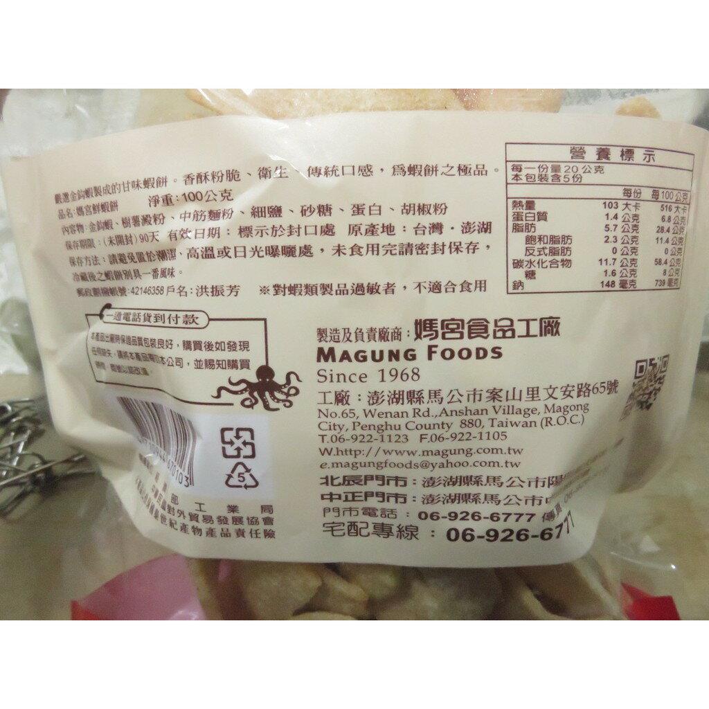 媽宮鮮蝦餅  鮮蝦餅 澎湖名產