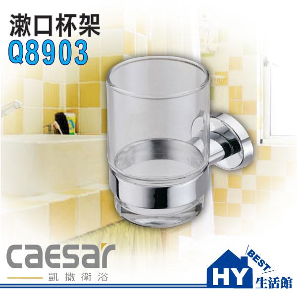 CAESAR 凱撒鋅合金浴室 系列 Q8903 漱口杯架~HY 館~水電材料