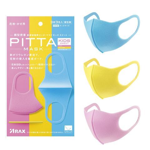 日本製 PITTA MASK 可水洗立體口罩(3入/包) 小朋友款*夏日微風*