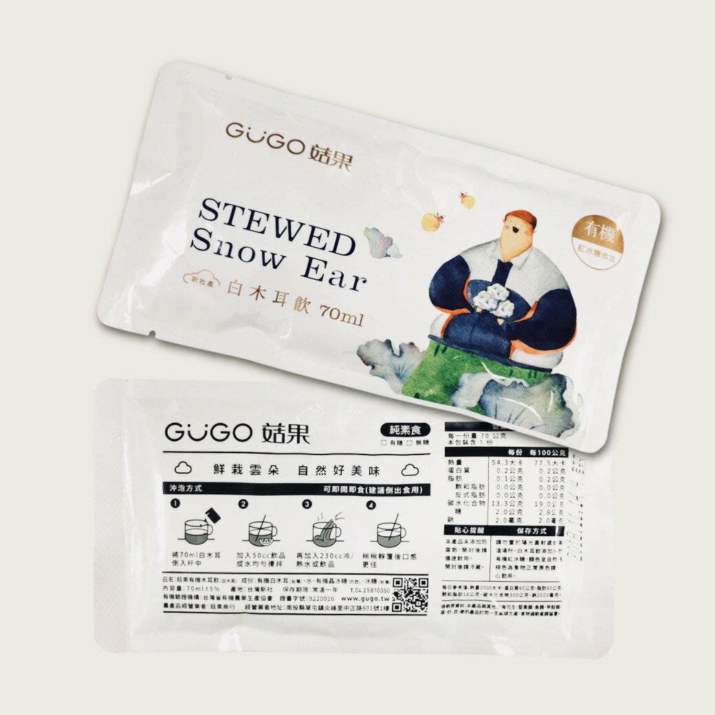 【GUGO菇果】五倍特濃-有機白木耳飲 (70g / 1入) 1
