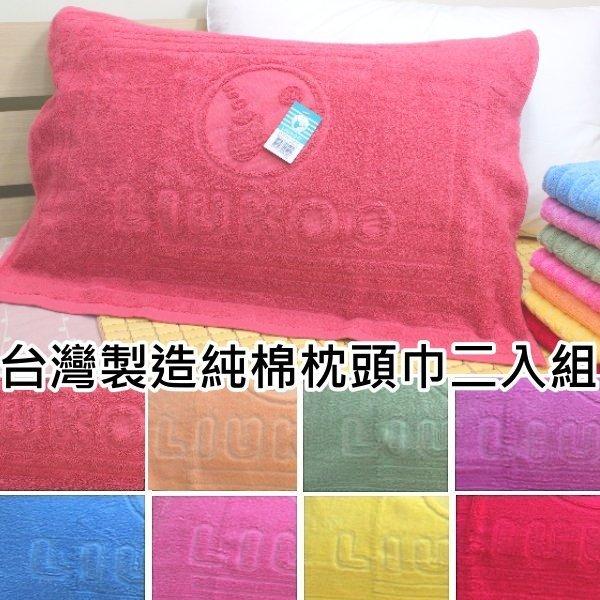 台灣製造純綿枕頭巾2入組【LIUKOO菸斗牌】100%棉百搭純色壓花枕巾/枕頭保潔巾/枕頭布~華隆寢具