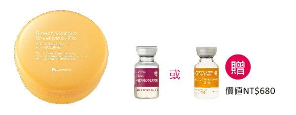 【好評再延長】日本Bb美眼光滑組贈胎盤素原液5ml或玻尿酸原液5ml【辰湘國際】