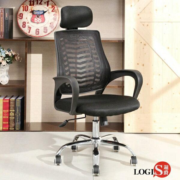 促銷下殺!!!LOGIS邏爵- 倍力GX半網事務椅 辦公椅 電腦椅 書桌椅 【5003】