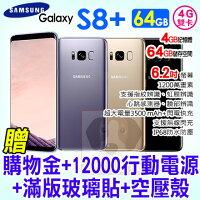 Samsung 三星到Samsung Galaxy S8 PLUS 4G/64G 贈購物金+12000行動電源+滿版玻璃貼+空壓殼 6.2吋 雙卡 智慧型手機