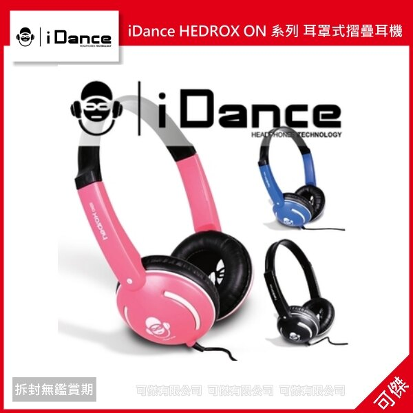 可傑  iDance HEDROX ON  系列 耳罩式摺疊耳機 公司貨