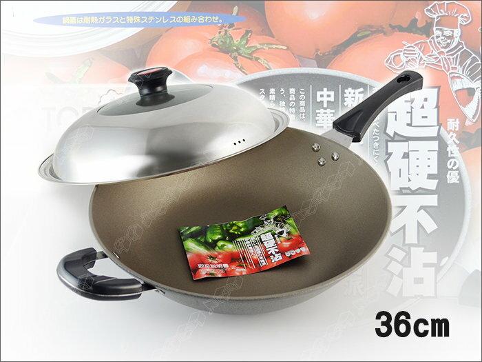快樂屋♪ 日本 TOP-CHEF 超硬不沾單柄中華鍋 附蓋 36cm 不沾鍋/炒菜鍋/平底炒鍋