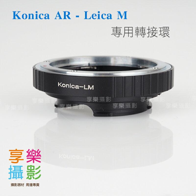 [享樂攝影] (相容天工LM-EA7) Konica AR 鏡頭 轉接 Leica M LM Ricoh GXR 轉接環 無限遠可合焦 Summilux Summicron Elamrit A12