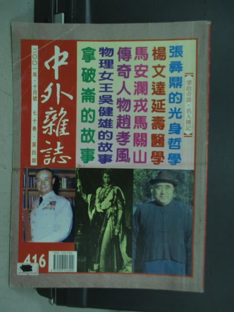 【書寶二手書T1/文學_QDU】中外雜誌_416期_拿破崙的故事等