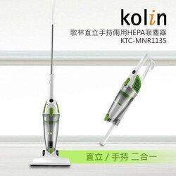 保固一年 Kolin歌林 KTC-MNR1135 直立手持兩用 HEPA 吸塵器 單鍵倒塵 馬達過熱保護裝置
