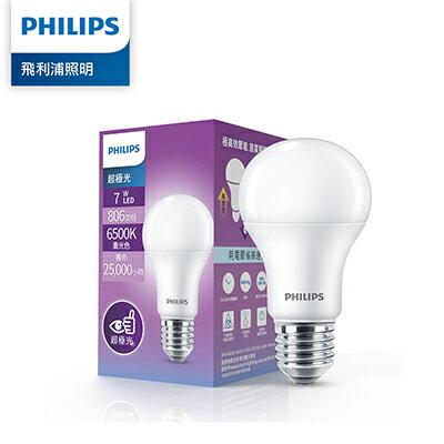 Philips 飛利浦 超極光 7W LED燈泡-晝光色6500K 12入(PL003-12)