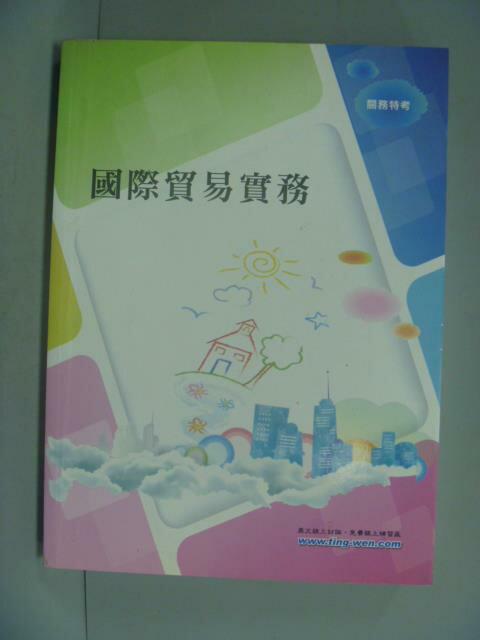 ~書寶 書T5/進修考試_YBM~國際貿易實務_編委會