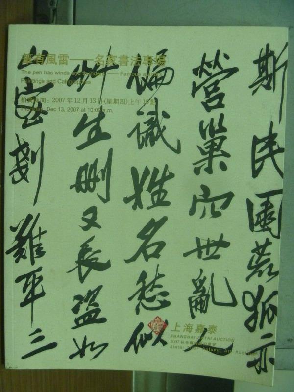 ~書寶 書T8/收藏_PEG~上海嘉泰二零零七年 藝術品拍賣會_筆有風雷~名家書法專場_2