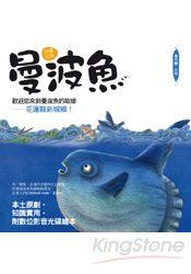 謎樣的魚﹕曼波魚(書+光碟不分售)(精裝)
