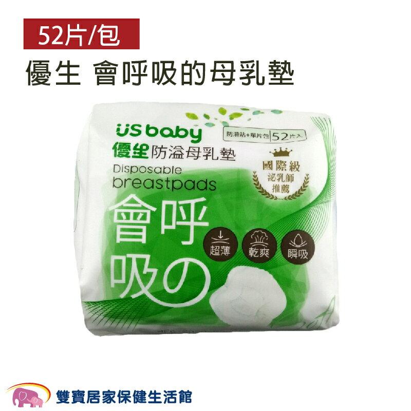 優生 會呼吸的母乳墊 52片 DU51005 防溢母乳墊 防溢乳墊