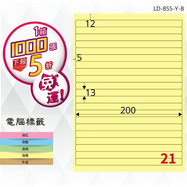 必購網:必購網【longder龍德】電腦標籤紙21格LD-855-Y-B淺黃色1000張影印雷射貼紙