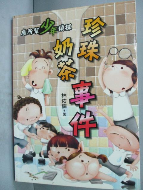 ~書寶 書T6/兒童文學_GGM~廁所幫少年偵探~珍珠奶茶事件_林佑儒