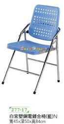 ╭☆雪之屋居家生活館☆╯277-17 白宮塑鋼電鍍合椅/休閒椅/折疊椅(藍色)