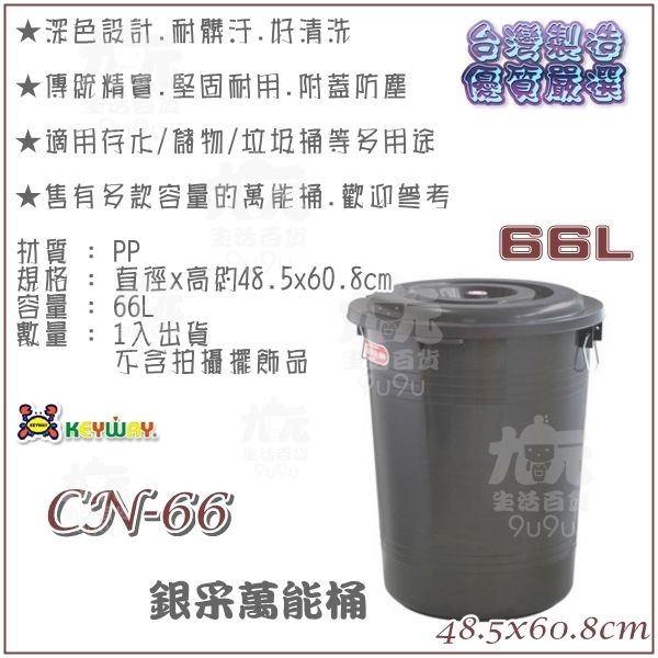 【九元生活百貨】聯府 CN-66 銀采萬能桶/66L 垃圾桶 儲水桶 CN66
