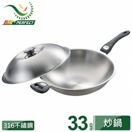 【理想PERFECT】極致316七層炒鍋 單把 33cm KH-15133-1