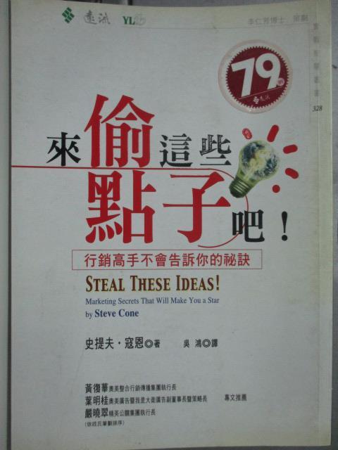 ~書寶 書T9/溝通_JEU~來偷這些點子吧^!:行銷高手不會告訴你的祕訣_吳鴻 Stev