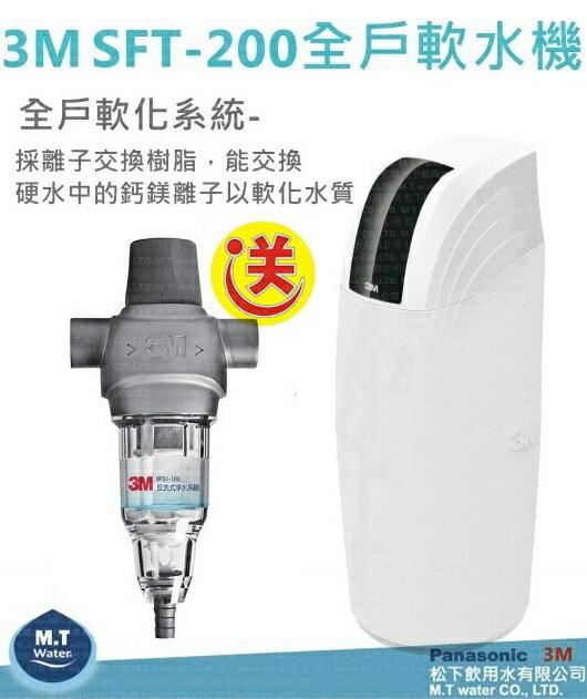3M SFT-200 全戶式軟水系統 / 總處理量 2 噸/小時,購機贈3M水塔反洗式淨水系統 BFS1-100