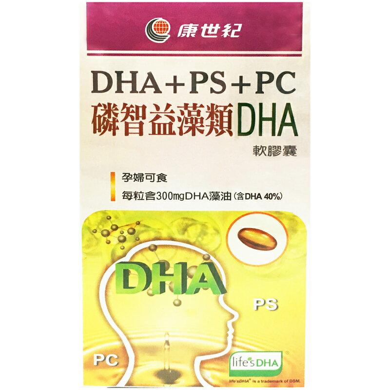 康世紀-磷智益藻類DHA軟膠囊 60顆【德芳保健藥妝】