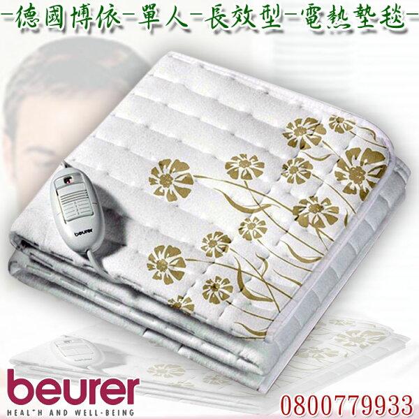 柏德購物:德國beurer單人長效型電熱墊毯(S23)【3期0利率】【本島免運】