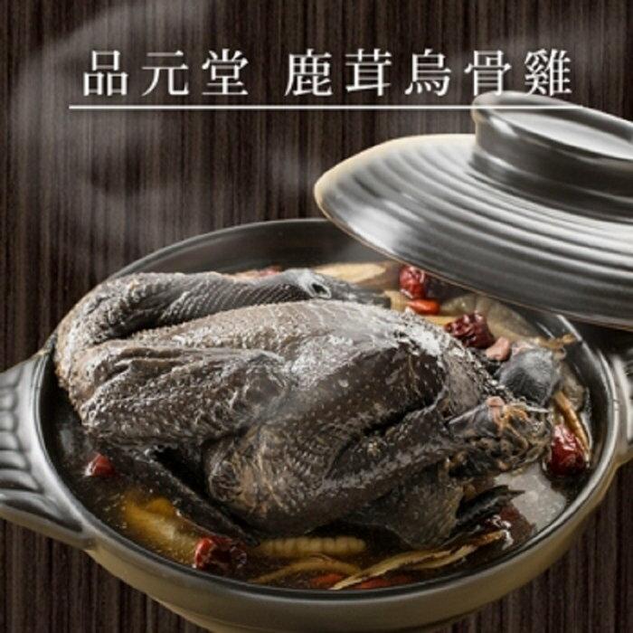 【臻美蔬果】鹿茸烏骨雞 (品元堂)