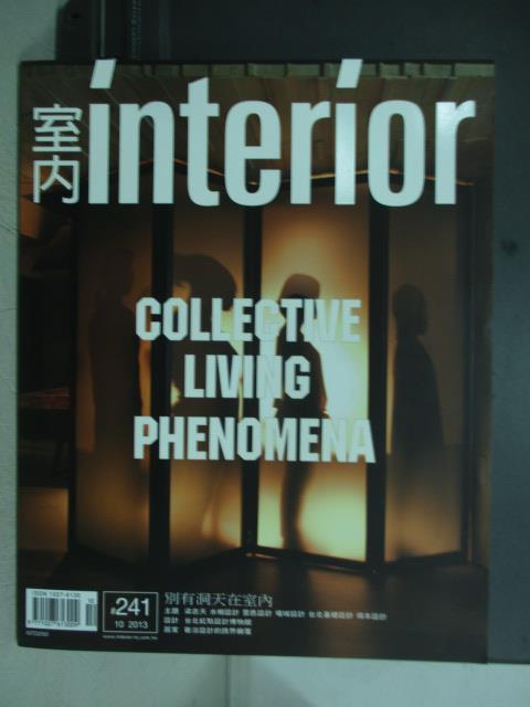 【書寶二手書T1/設計_XFA】室內Interior_241期_別有洞天在室內等
