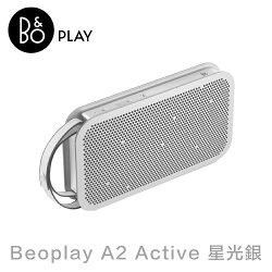 B&O PLAY Beoplay A2 Active 可攜式 無線 藍牙喇叭 台灣公司貨 - 星光銀