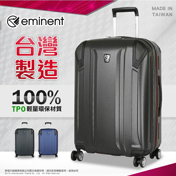 24吋 行李箱 eminent 雙層防爆拉鏈 MIT 旅行箱 萬國通路 KH67