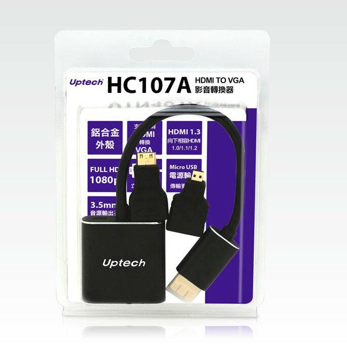 Uptech登昌恆 HC107A HDMI轉VGA轉換器 HDMItoVGA 訊號轉換器