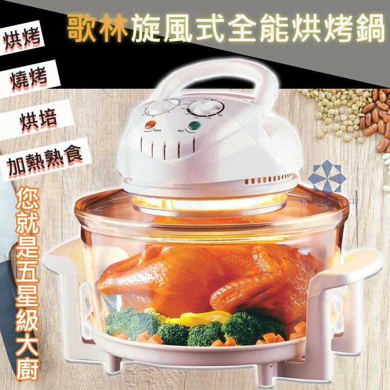 [免運]Kolin 歌林 11公升旋風烘烤鍋 KBO-LN121G 氣炸鍋 電子鍋 烤箱