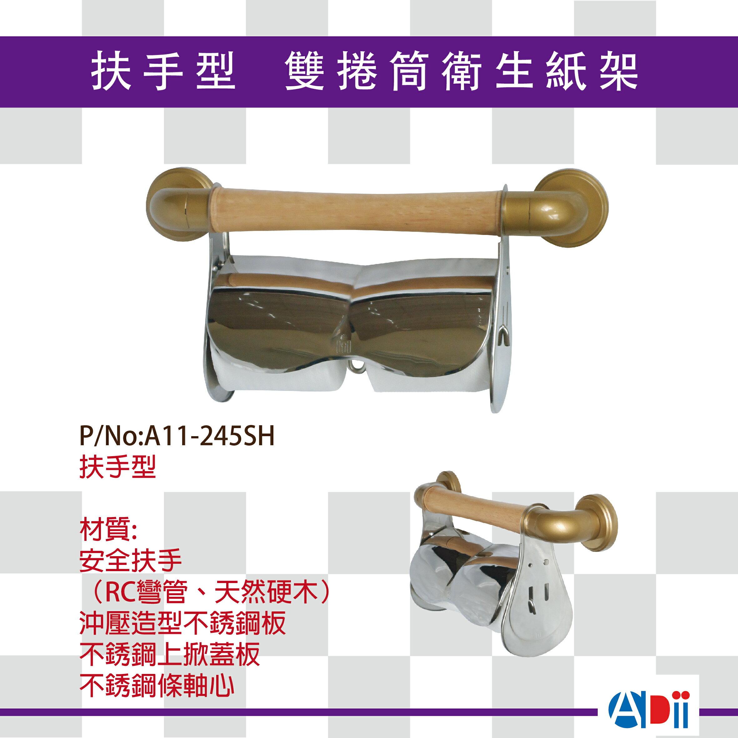 【美天樂】安全扶手型 不銹鋼固定架 衛浴附蓋板雙捲筒衛生紙架