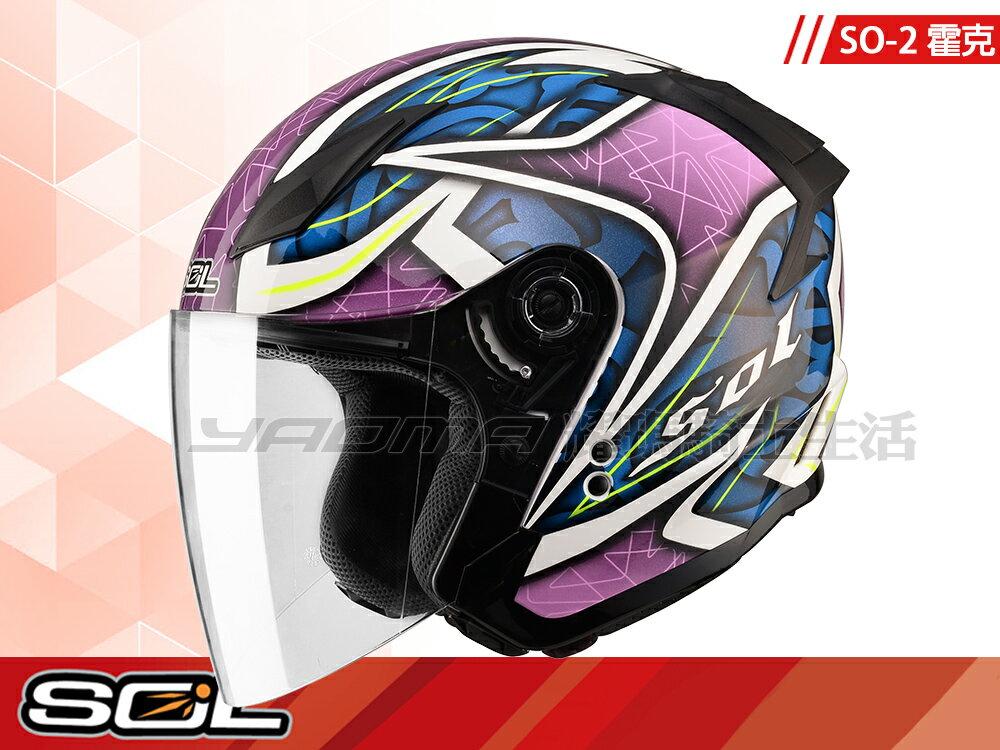 SOL安全帽|SO-2 / SO2 霍克 白/紫【簡約輕化.可加下巴】 半罩帽 『耀瑪騎士生活機車部品』