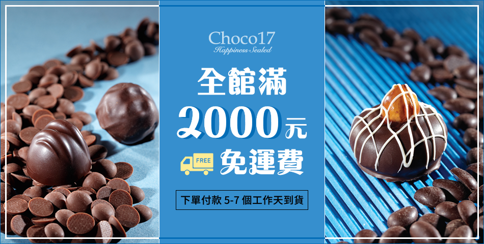 Choco17香榭17巧克力 - 限時優惠好康折扣