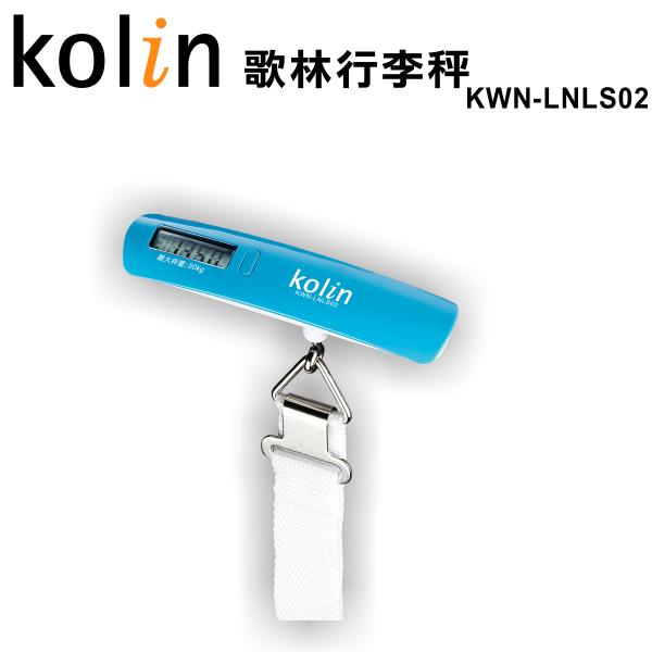 【歌林】行李秤(液晶/輕巧/出國用/好方便/旅行小幫手)KWN-LNLS02 保固免運-隆美家電