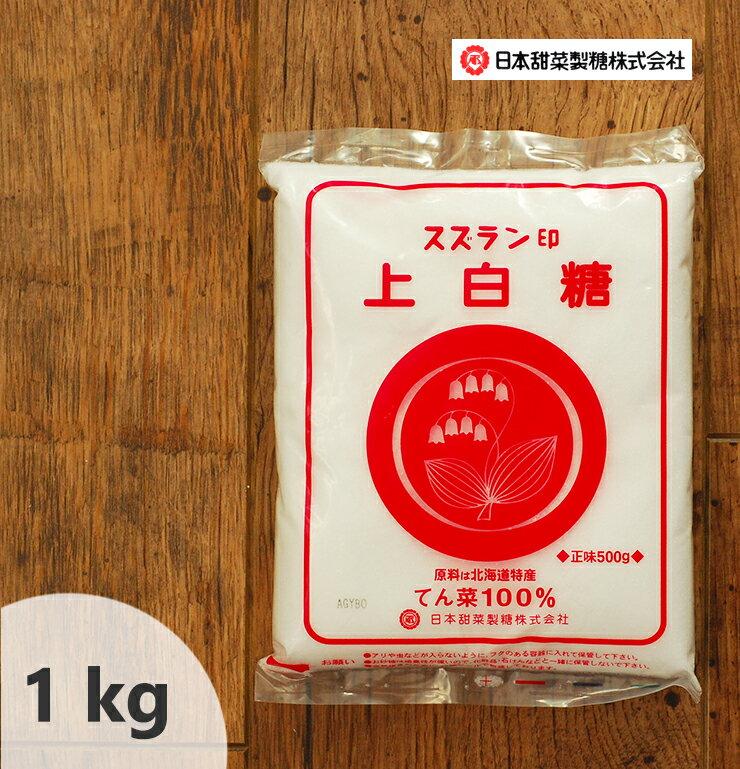 甜菜糖 上白糖  1kg 北海道產