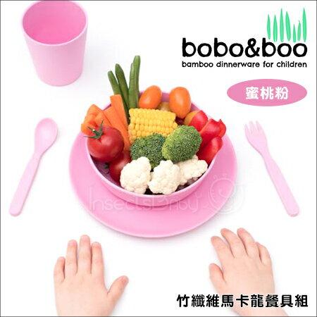 ✿蟲寶寶✿【澳洲bobo&boo】讓寶寶愛上吃飯飯~天然竹纖維無毒安全馬卡龍兒童餐具-蜜桃粉