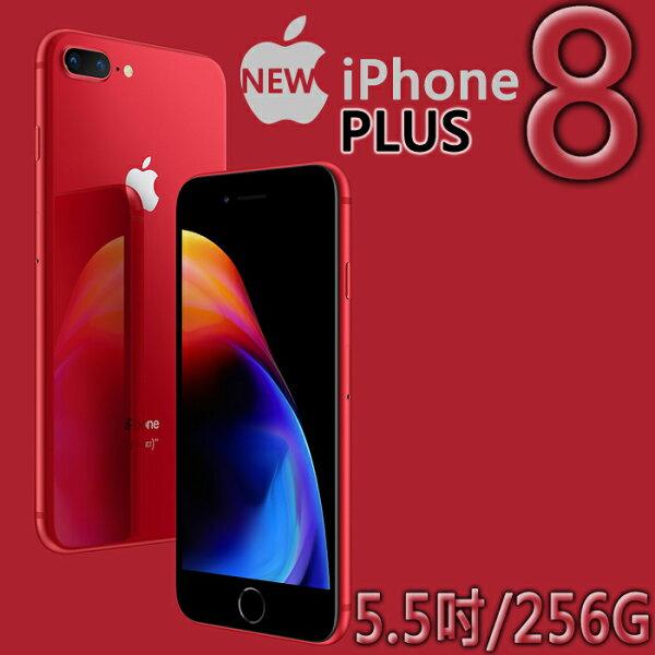 【星欣】紅色-APPLEIPHONE8Plus5.5吋256G紅色玻璃美背雙鏡頭全新上市直購價
