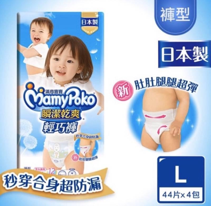 【嬰兒尿布】 滿意寶寶 輕巧褲M~XXL 買4包再送玩具