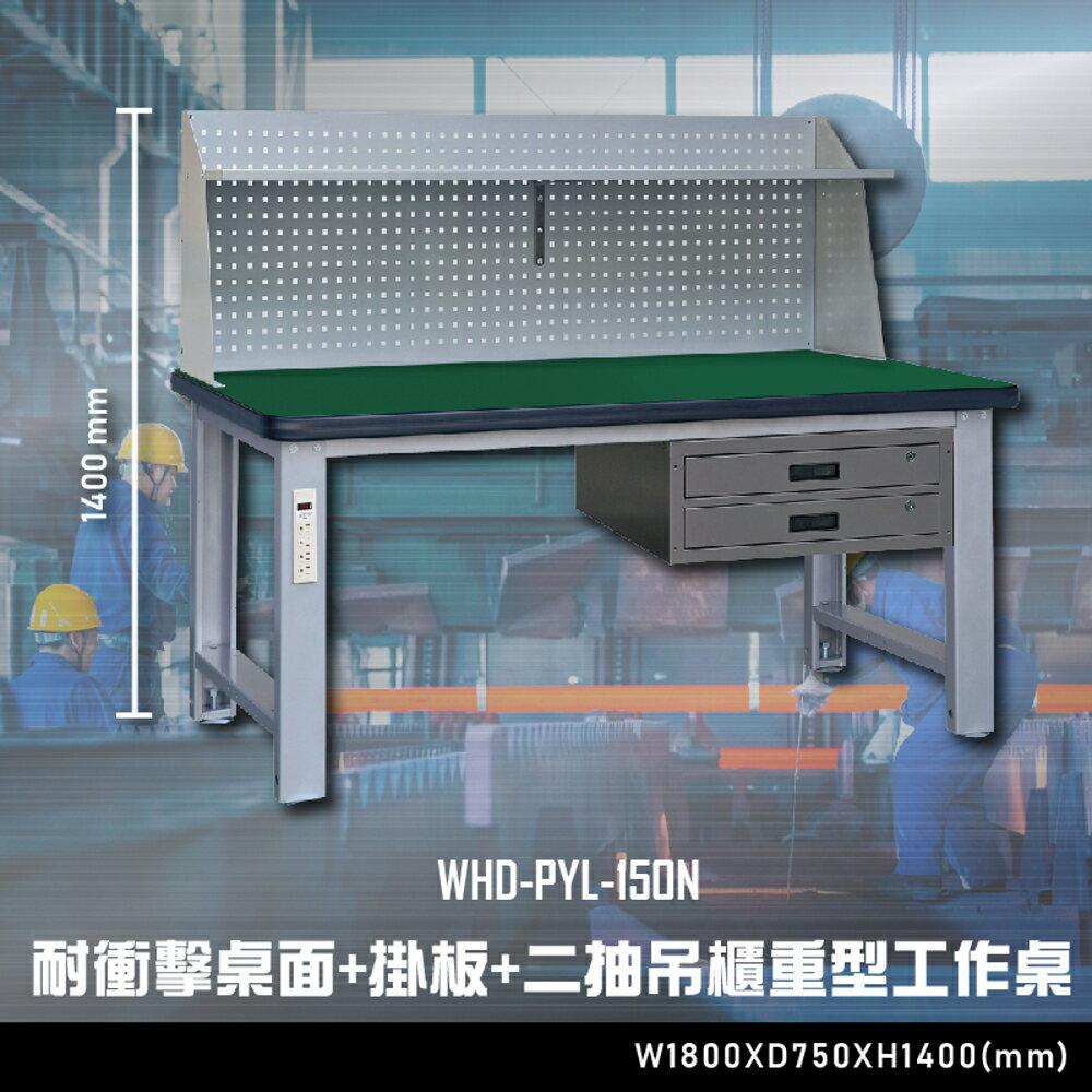 【辦公 】大富WHD-PYL-150N 耐衝擊桌面-掛板-二抽吊櫃重型工作桌 辦公 工作桌 零件櫃 抽屜櫃
