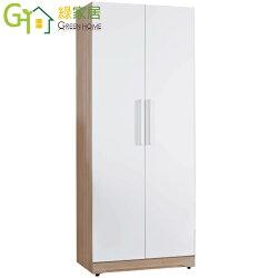 【綠家居】羅許 時尚2.5尺木紋雙色開門式衣櫃(雙吊桿+開放層格)