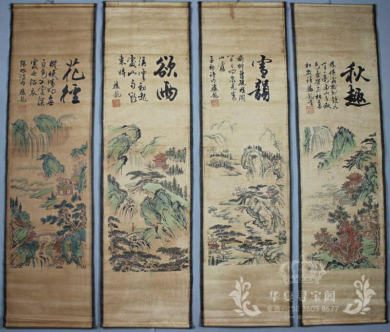收藏仿古字畫國畫山水畫中堂畫辦公室客廳裝飾畫已裝裱四條屏秋趣