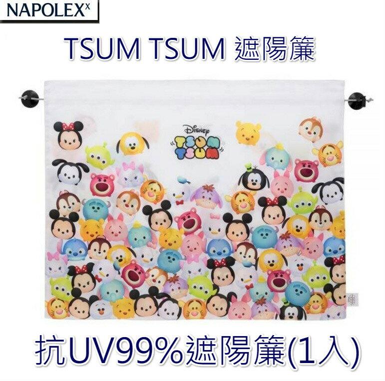 【禾宜精品】Disney NAPOLEX TSUM 滋姆 DC-70 車用 抗紫外線 抗UV 99% 遮陽簾 (1入)