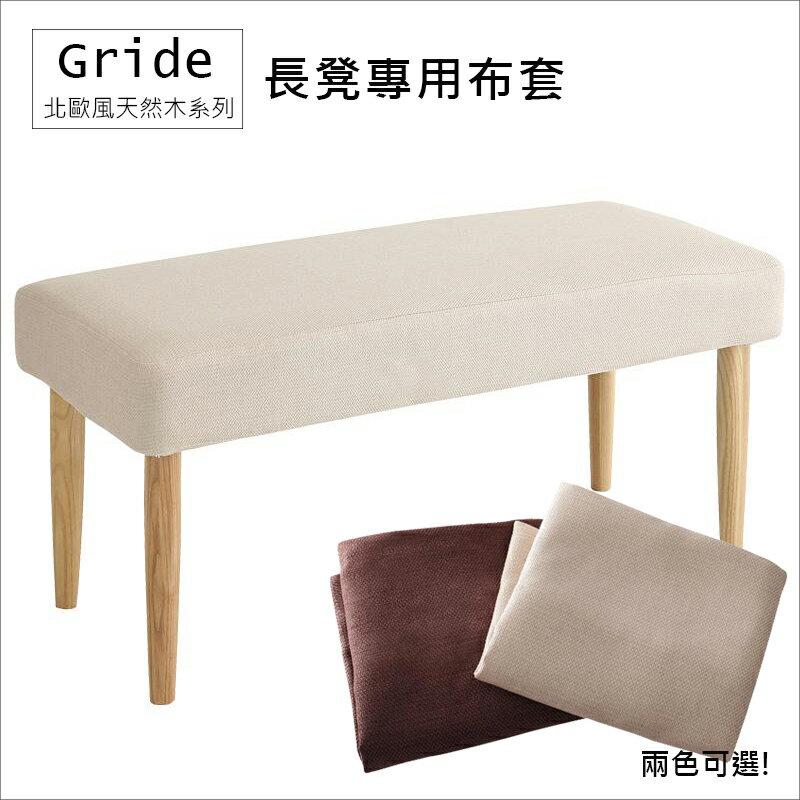 【日本林製作所】Gride可換套長凳(無靠背)專用布套1入