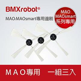 日本BMXrobotMAOMAOsmart系列掃地機器人專用邊刷(1組3入)【迪特軍】