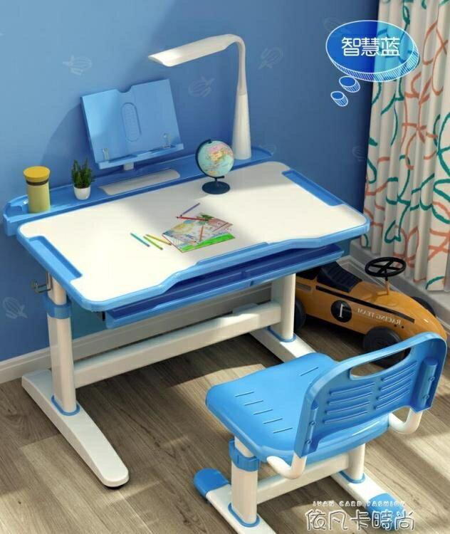 兒童學習桌書桌家用桌子寫字作業課桌椅組合套裝男孩小學生可升降 摩登生活百貨